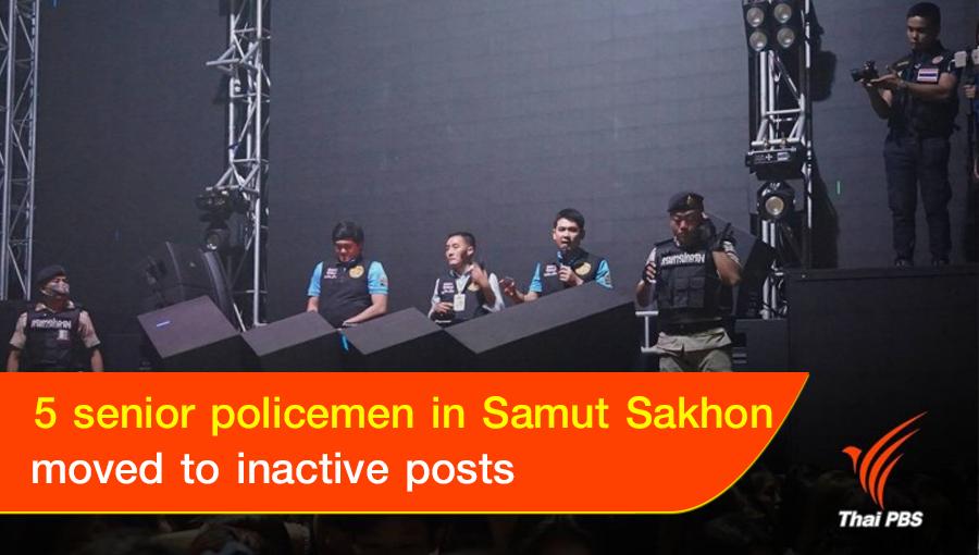 5-senior-policemen-in-Samut-Sakhon.png.46aa5866ec698bdde7d9ef85de88d376.png.0d135237f8844f0cee7c70ee3750250b.png