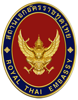 logo-thaiembassy-fr.png.70eb5b878e65fa4c6c852699b4789de6.png